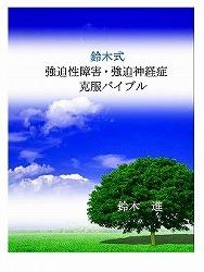 kyouhakusuzuki04.jpg